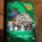 Ćoše za čitanje: Šumska družina i prolećno spremanje